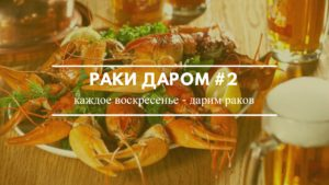 РакиДаром